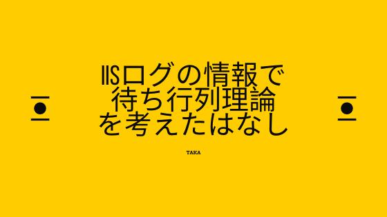 IISログで待ち行列検討