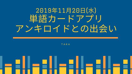 2019/11/20