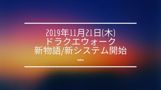 2019/11/21