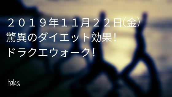 2019/11/22