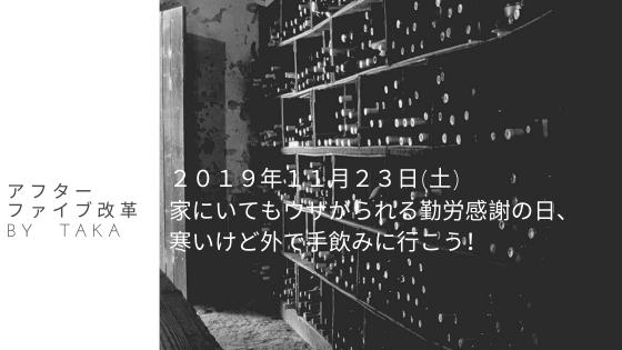 2019/11/23