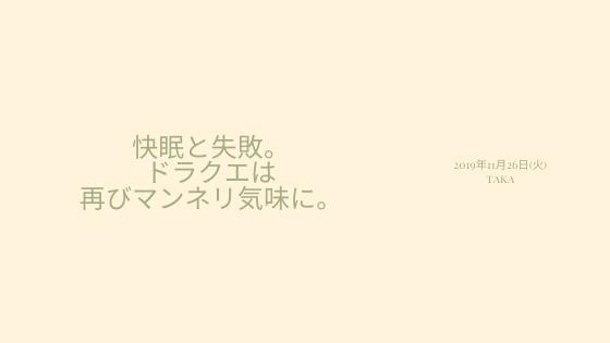 2019/11/26