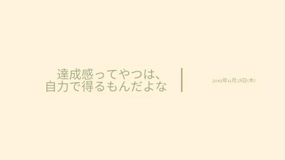 2019/11/28