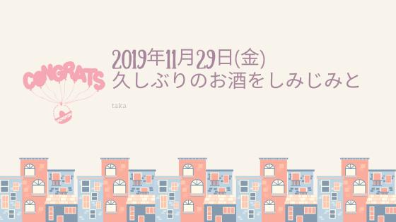 2019/11/29