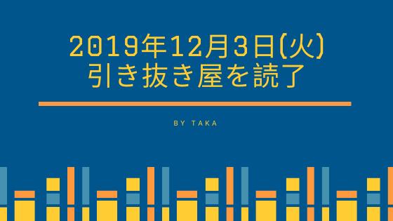 2019/12/3