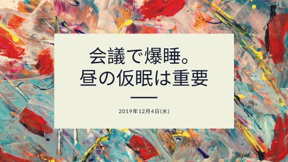 2019/12/4