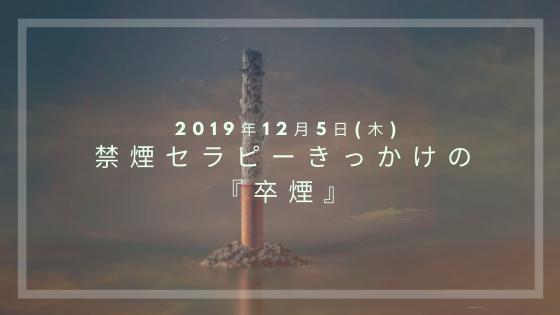 2019/12/05
