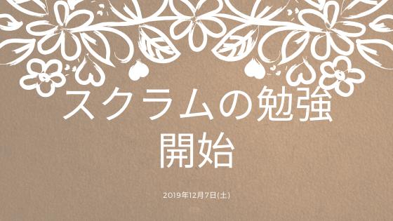 2019/12/07