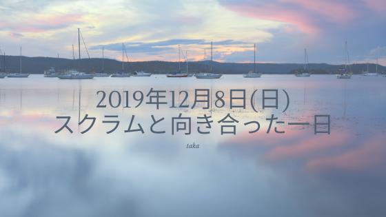 2019/12/08