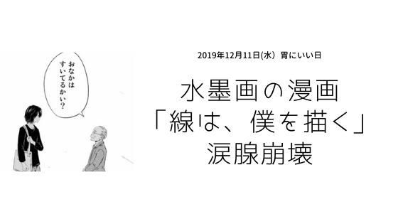 2019/12/11