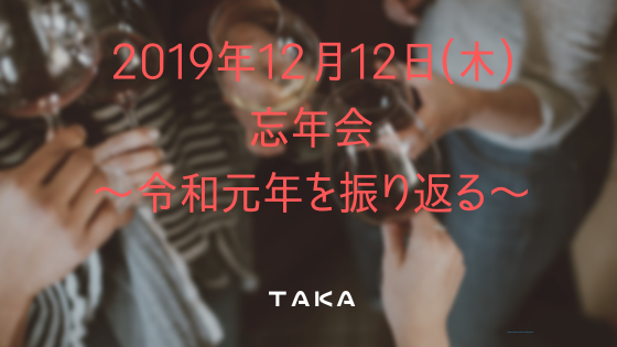 2019/12/12