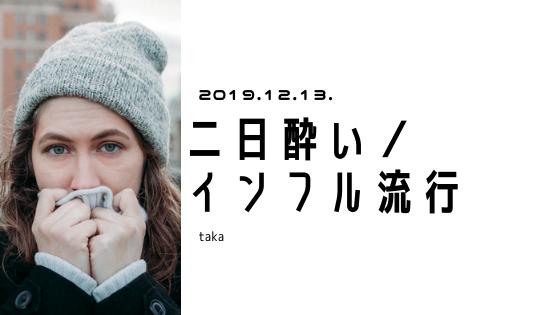 2019/12/13