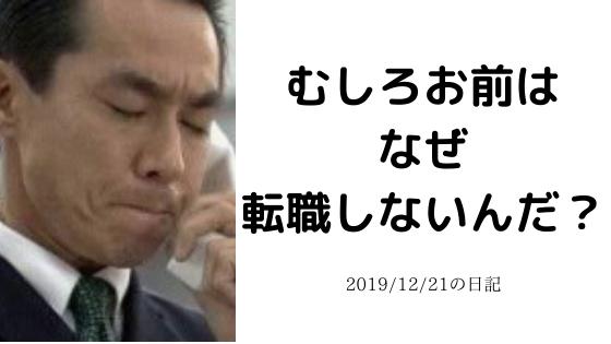 2019/12/21