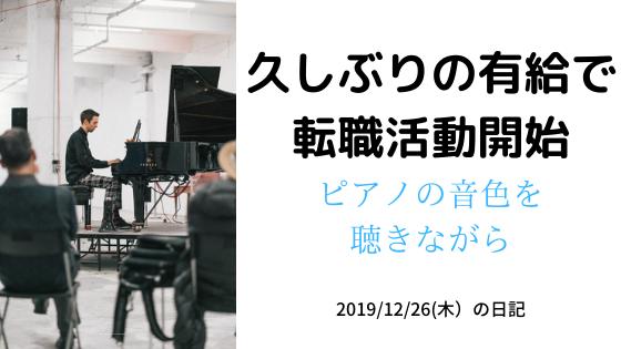 2019/12/26