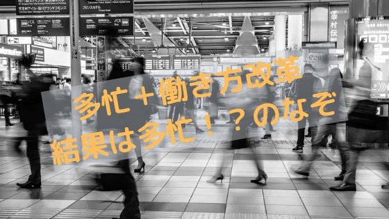 2020/01/30 アフターファイブ改革