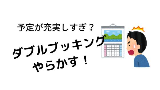 2020/02/02 アフターファイブ改革