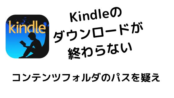 Kindleダウンロード問題