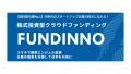 FUNDINNO ベンチャー投資シリーズ