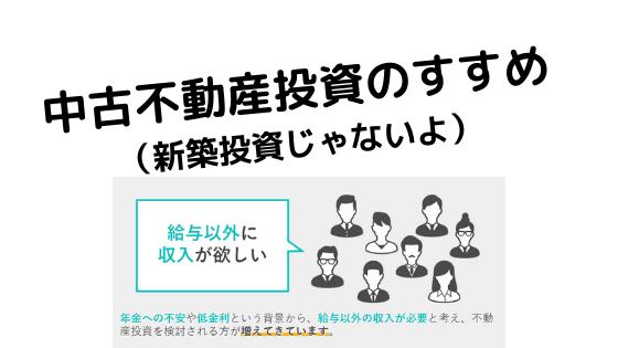 日本財託の不動産投資のススメ