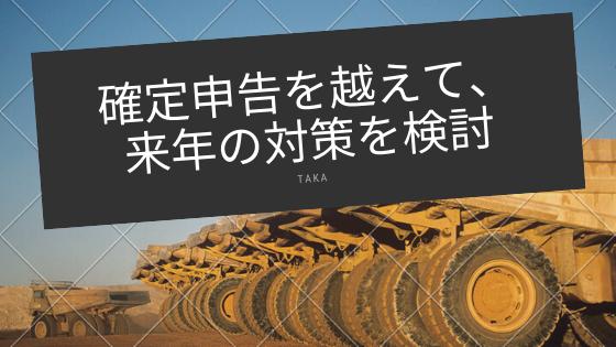 2020/02/24 アフターファイブ改革
