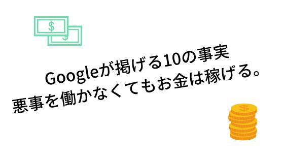 googlefacts