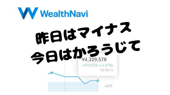WealthNavi近況