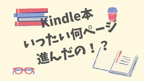 Kindle位置No.