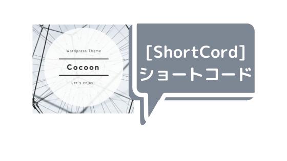 Cocoonショートコード
