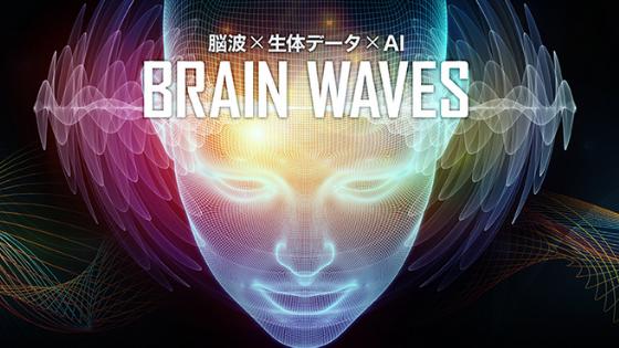BRAIN_WAVES
